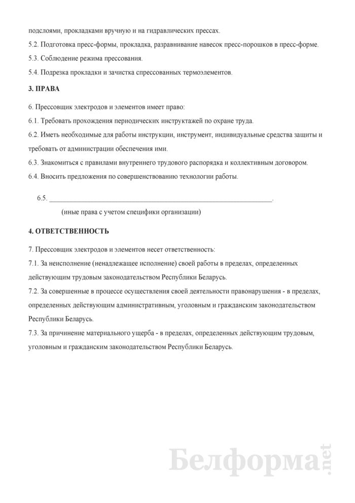 Рабочая инструкция прессовщику электродов и элементов (4-й разряд). Страница 2