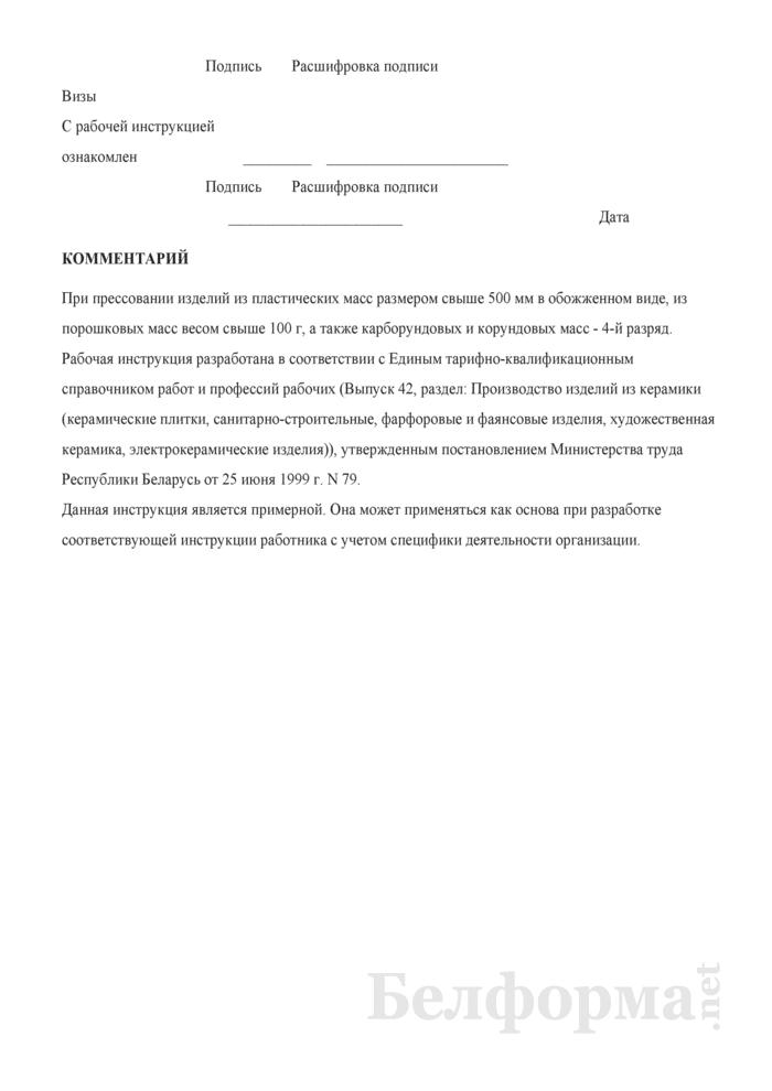 Рабочая инструкция прессовщику электрокерамических изделий (3 - 4-й разряды). Страница 3