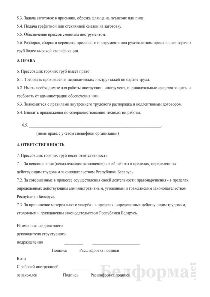 Рабочая инструкция прессовщику горячих труб (5-й разряд). Страница 2