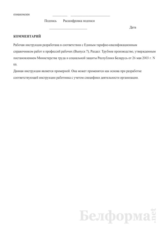 Рабочая инструкция прессовщику горячих труб (7-й разряд). Страница 3