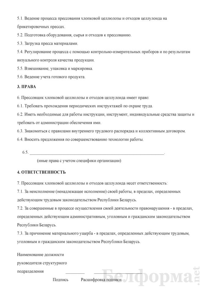 Рабочая инструкция прессовщику хлопковой целлюлозы и отходов целлулоида (3-й разряд). Страница 2