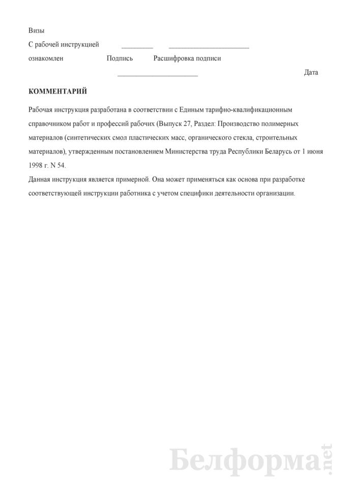 Рабочая инструкция прессовщику хлопковой целлюлозы и отходов целлулоида (3-й разряд). Страница 3