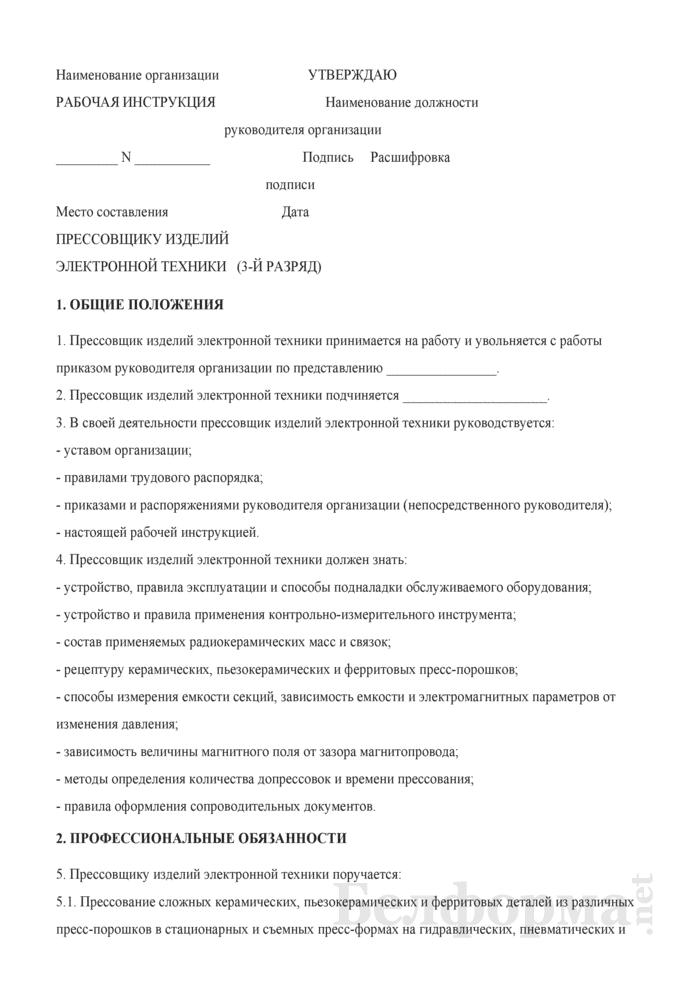 Рабочая инструкция прессовщику изделий электронной техники (3-й разряд). Страница 1