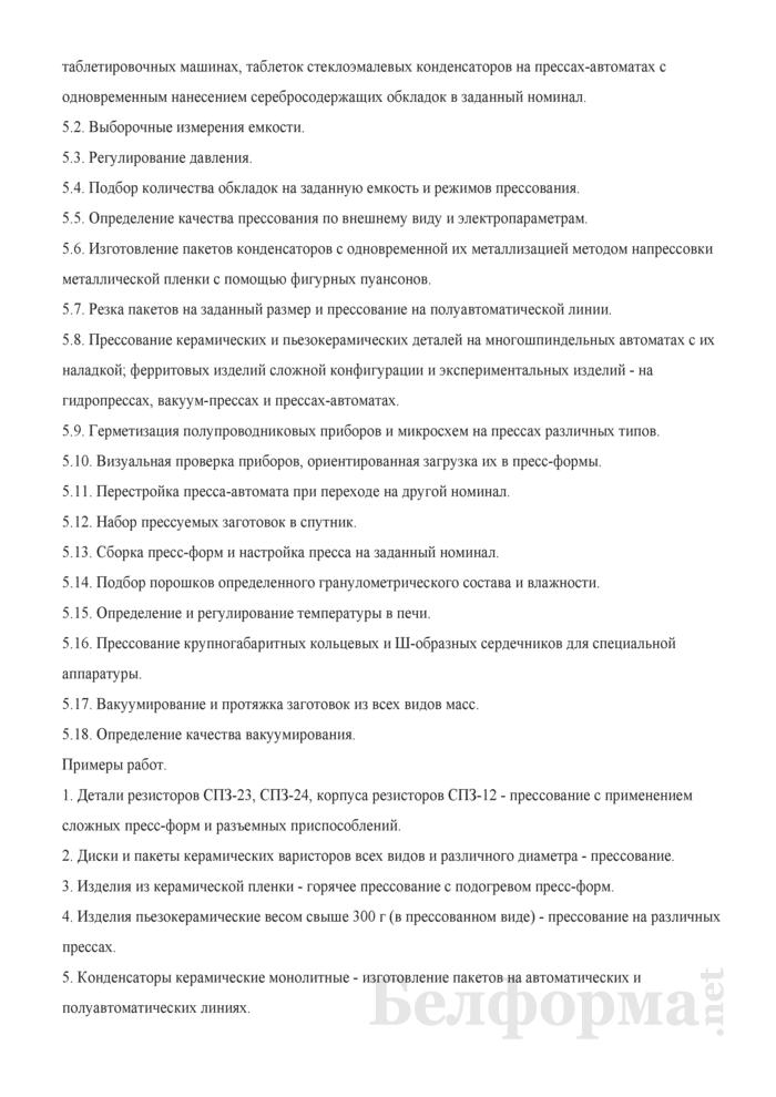 Рабочая инструкция прессовщику изделий электронной техники (4-й разряд). Страница 2