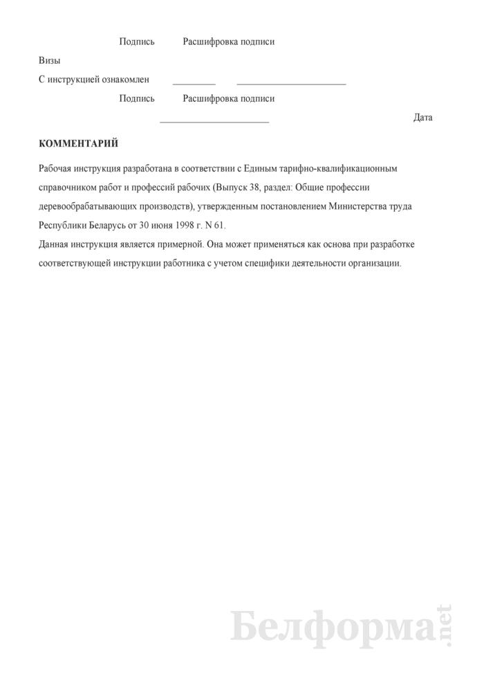Рабочая инструкция прессовщику изделий из древесины (3-й разряд). Страница 3