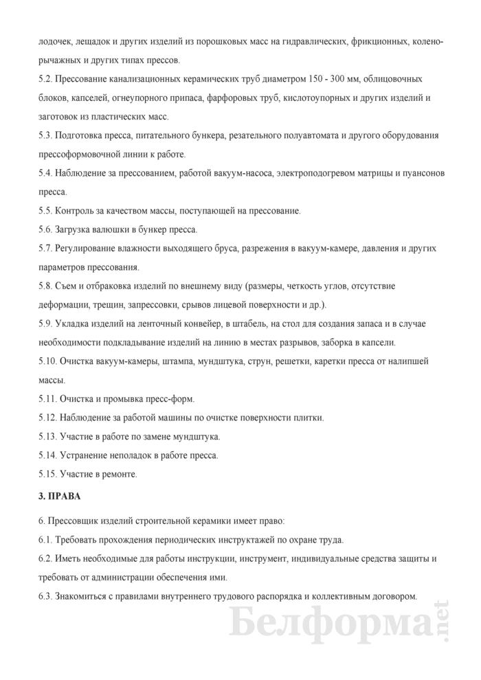 Рабочая инструкция прессовщику изделий строительной керамики (4 - 5-й разряды). Страница 2