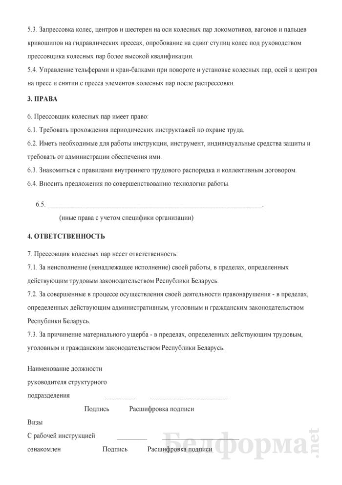 Рабочая инструкция прессовщику колесных пар (4-й разряд). Страница 2