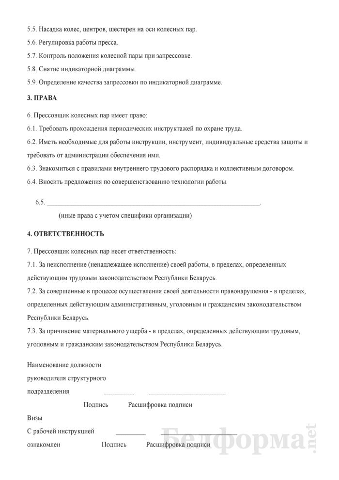 Рабочая инструкция прессовщику колесных пар (5-й разряд). Страница 2