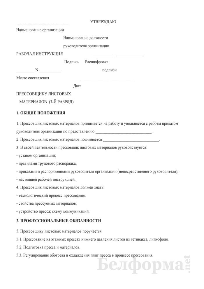 Рабочая инструкция прессовщику листовых материалов (3-й разряд). Страница 1