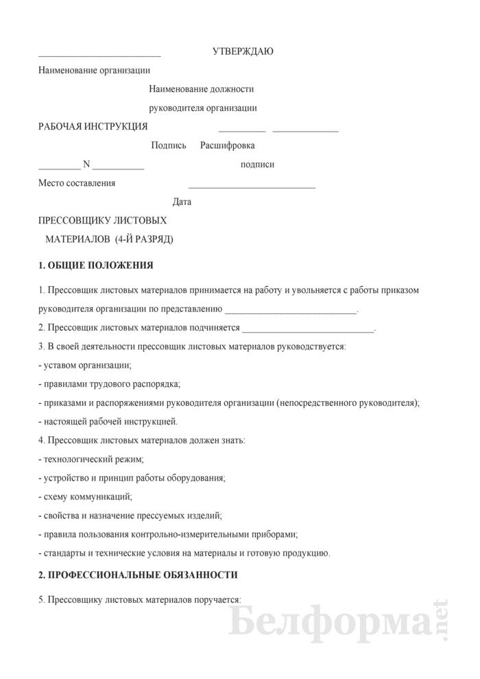 Рабочая инструкция прессовщику листовых материалов (4-й разряд). Страница 1