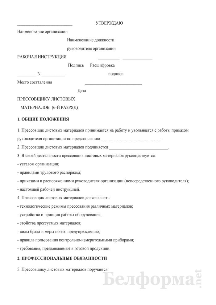Рабочая инструкция прессовщику листовых материалов (6-й разряд). Страница 1