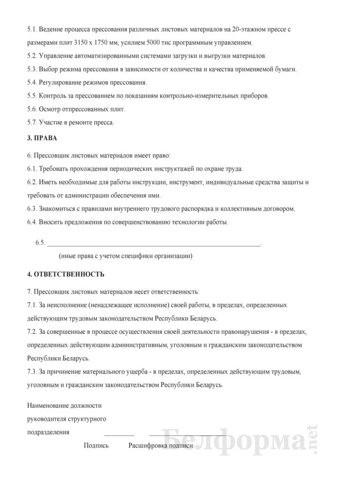 Рабочая инструкция прессовщику листовых материалов (6-й разряд). Страница 2
