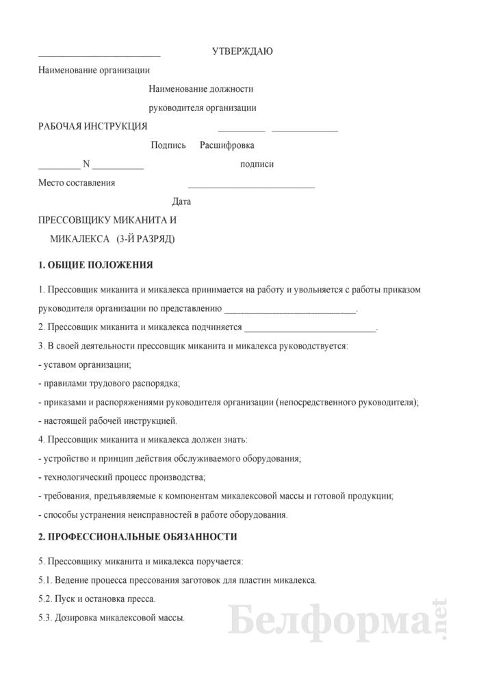 Рабочая инструкция прессовщику миканита и микалекса (3-й разряд). Страница 1