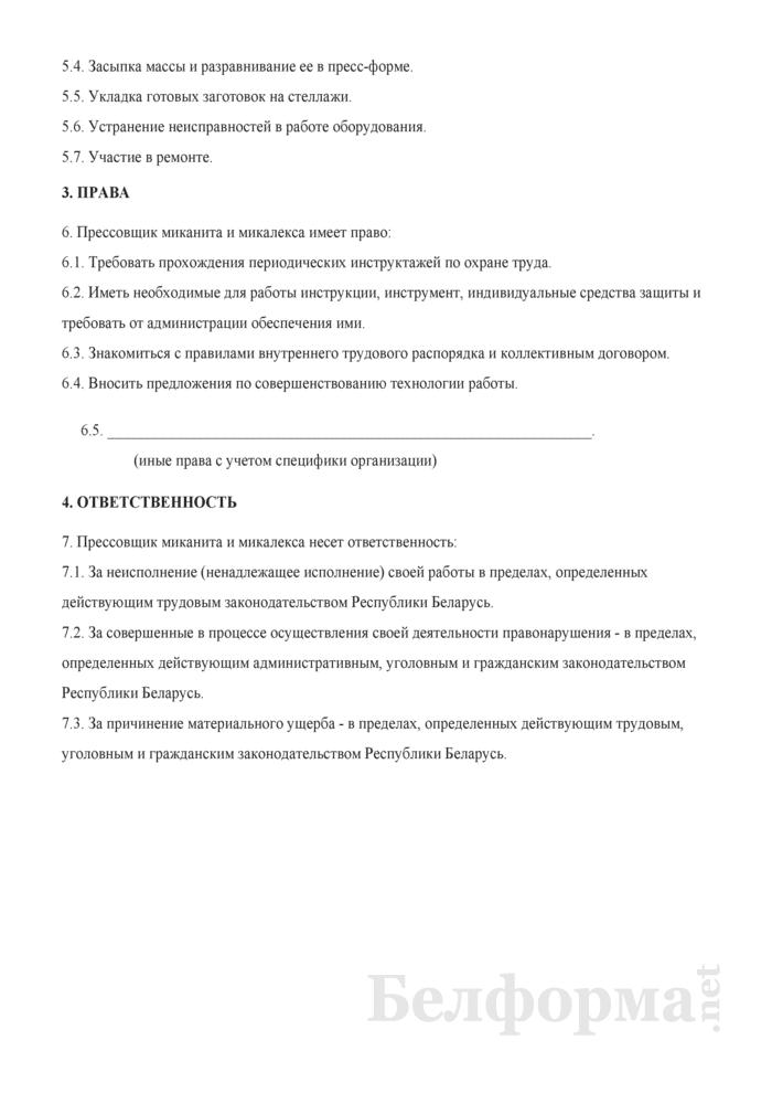 Рабочая инструкция прессовщику миканита и микалекса (3-й разряд). Страница 2