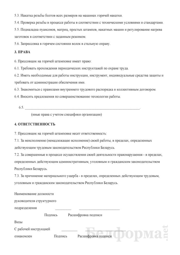 Рабочая инструкция прессовщику на горячей штамповке (3-й разряд). Страница 2
