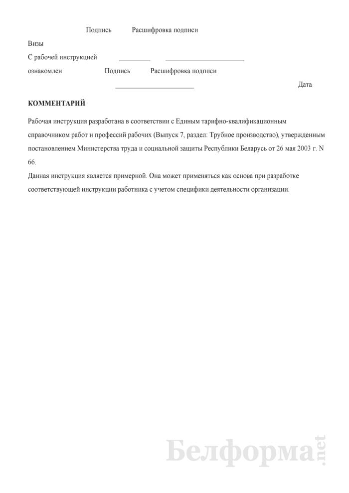 Рабочая инструкция прессовщику на испытании труб и баллонов (4-й разряд). Страница 3