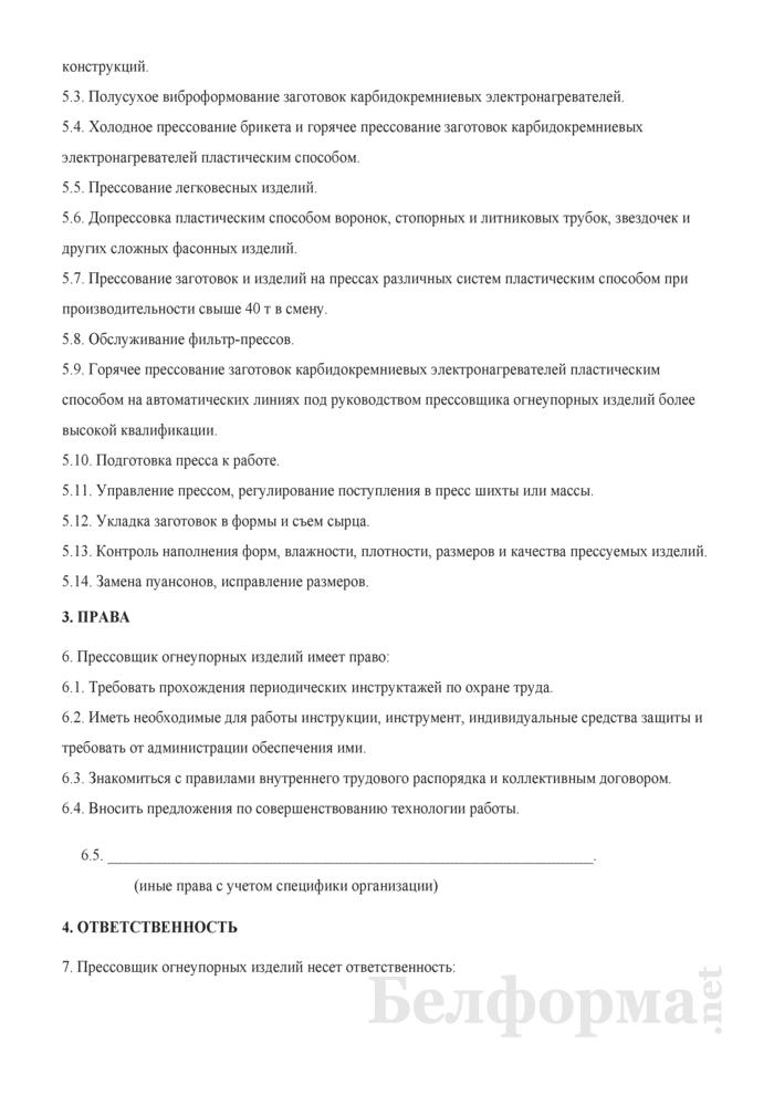 Рабочая инструкция прессовщику огнеупорных изделий (4-й разряд). Страница 2