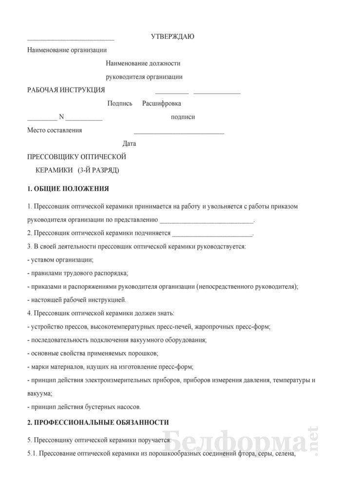 Рабочая инструкция прессовщику оптической керамики (3-й разряд). Страница 1