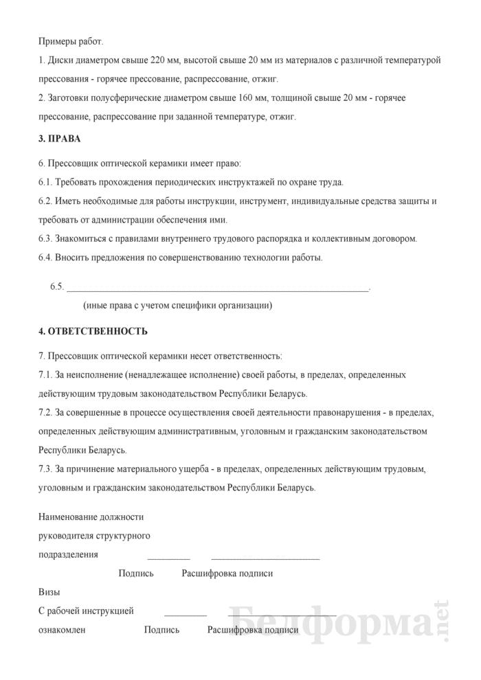 Рабочая инструкция прессовщику оптической керамики (6-й разряд). Страница 2