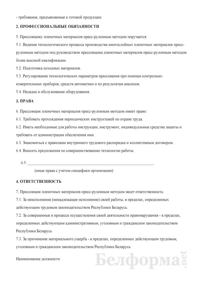 Рабочая инструкция прессовщику пленочных материалов пресс-рулонным методом (5-й разряд). Страница 2