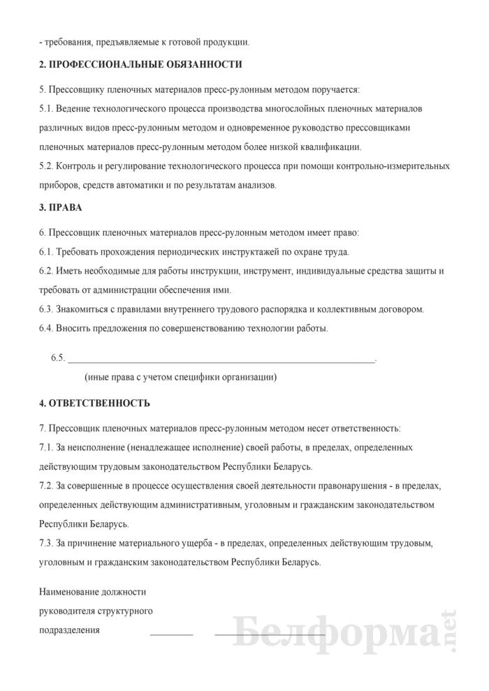 Рабочая инструкция прессовщику пленочных материалов пресс-рулонным методом (6-й разряд). Страница 2
