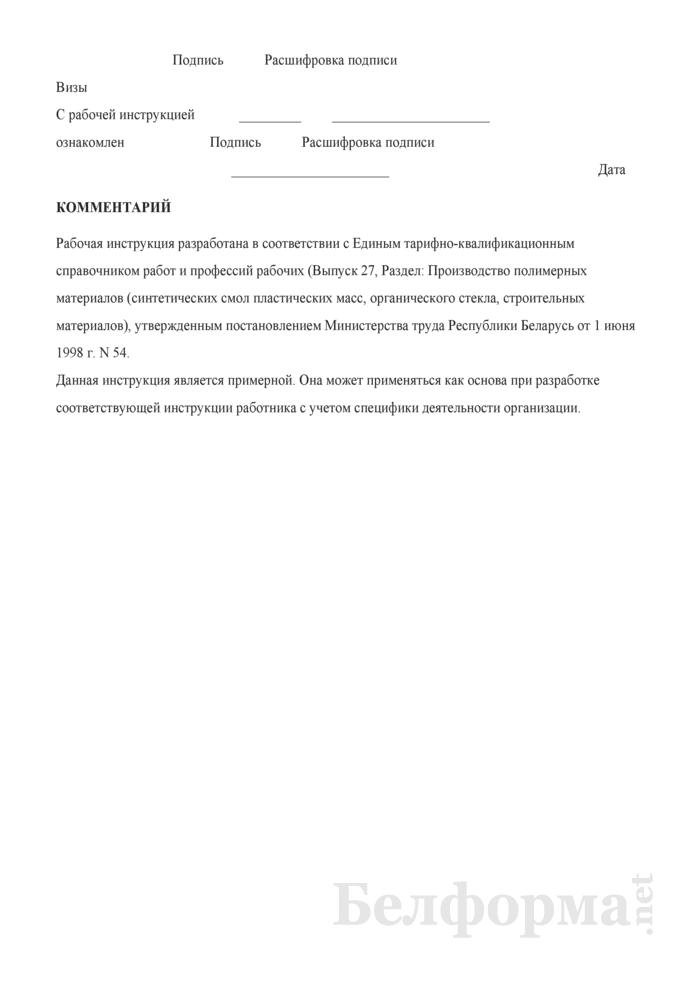 Рабочая инструкция прессовщику пленочных материалов пресс-рулонным методом (6-й разряд). Страница 3