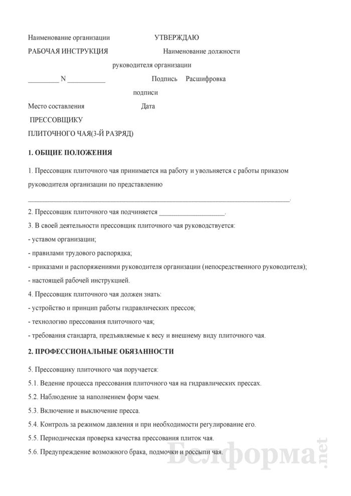 Рабочая инструкция прессовщику плиточного чая (3-й разряд). Страница 1