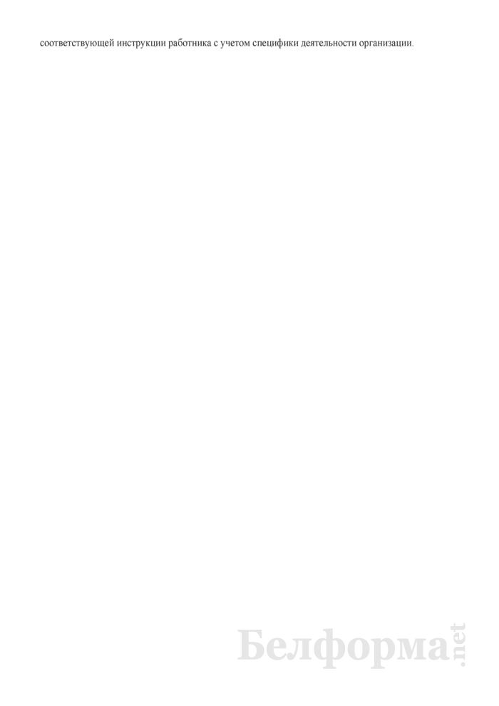Рабочая инструкция прессовщику ровничной машины (1-й разряд). Страница 3
