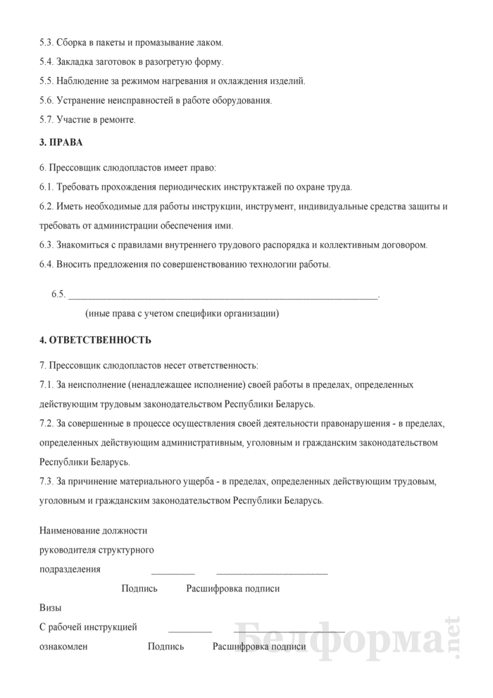 Рабочая инструкция прессовщику слюдопластов (3 - 4-й разряды). Страница 2