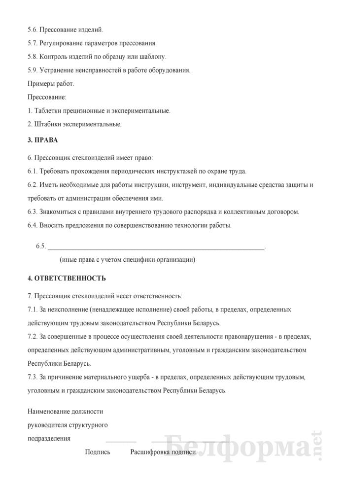 Рабочая инструкция прессовщику стеклоизделий (4-й разряд). Страница 2