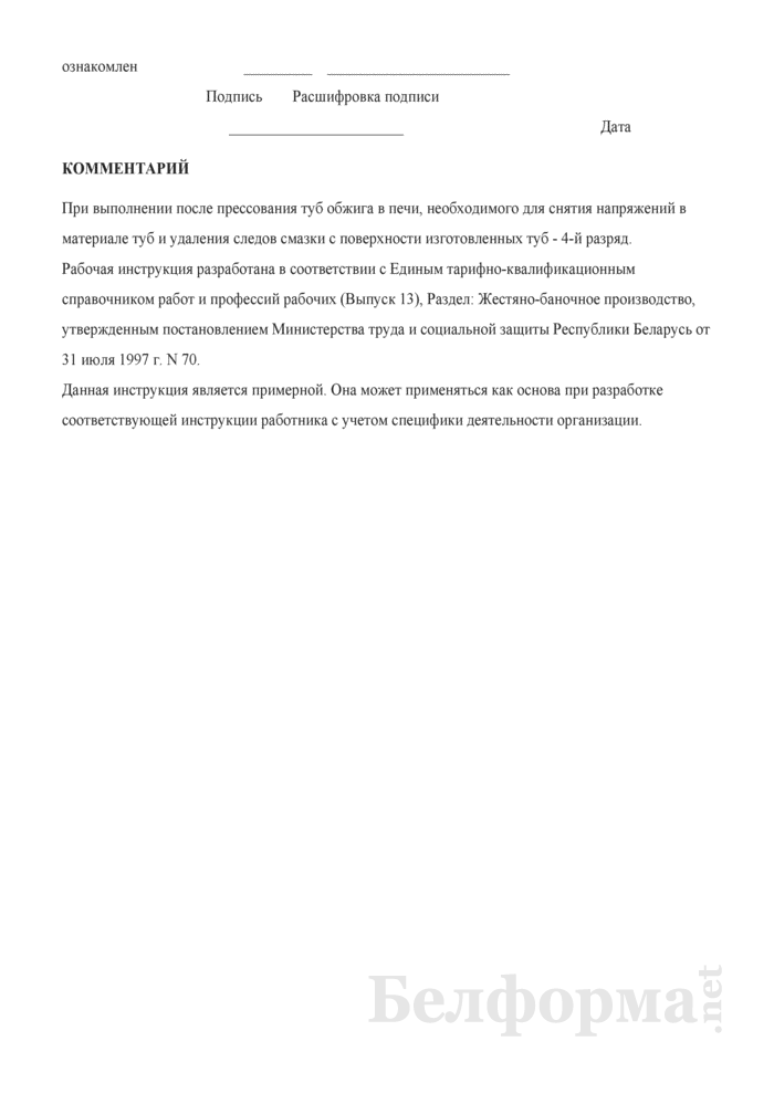 Рабочая инструкция прессовщику туб (3 - 4-й разряды). Страница 3