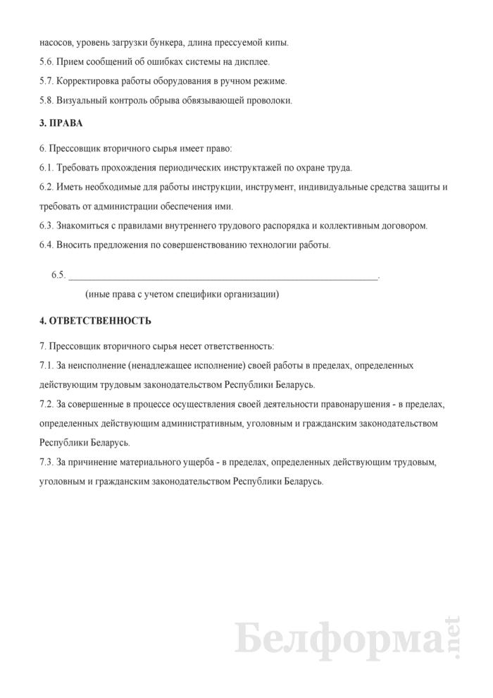 Рабочая инструкция прессовщику вторичного сырья (5-й разряд). Страница 2