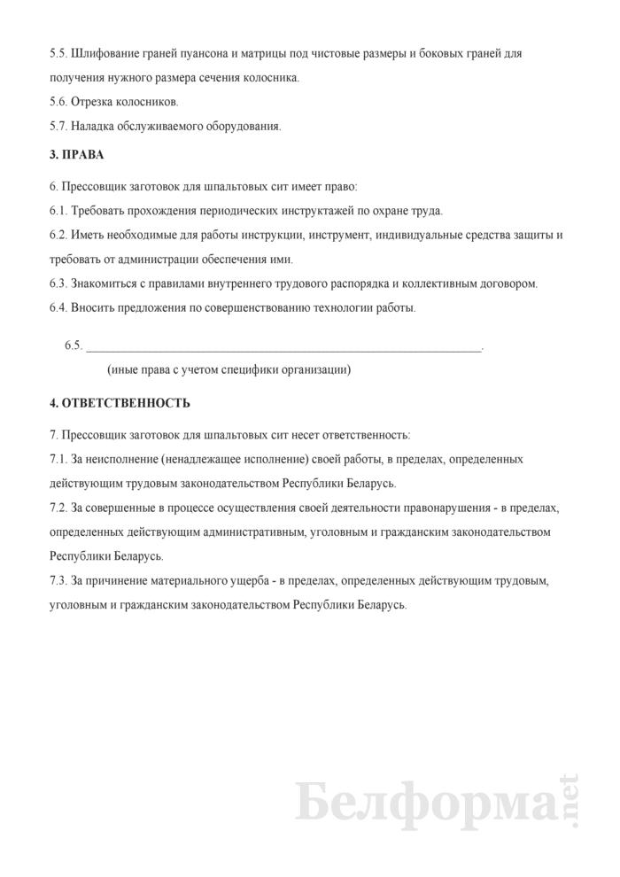 Рабочая инструкция прессовщику заготовок для шпальтовых сит (4-й разряд). Страница 2