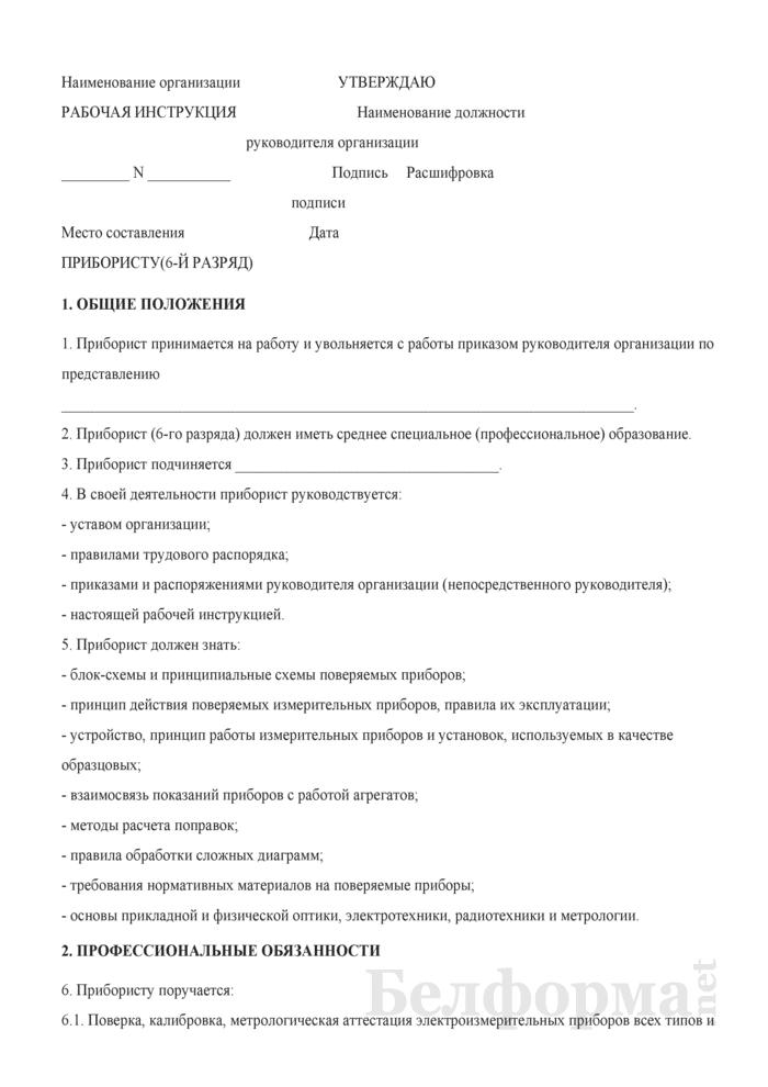 Рабочая инструкция прибористу (6-й разряд). Страница 1
