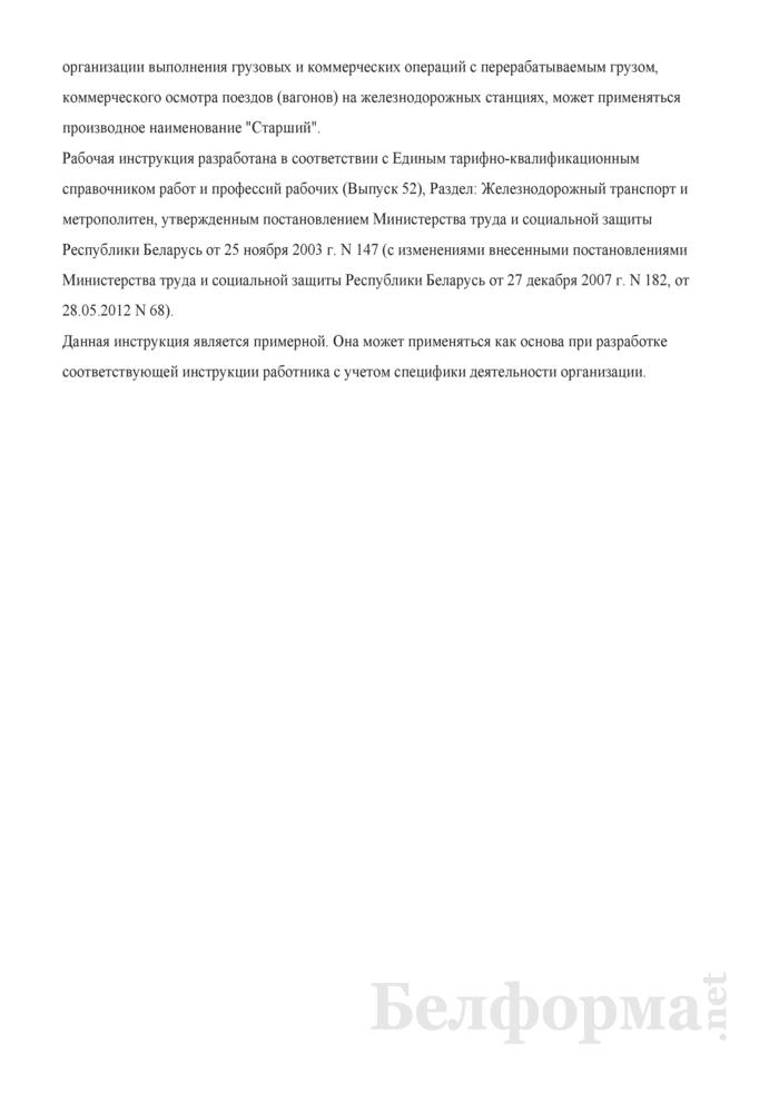 Рабочая инструкция приемосдатчику груза и багажа (3 - 6-й разряды). Страница 4