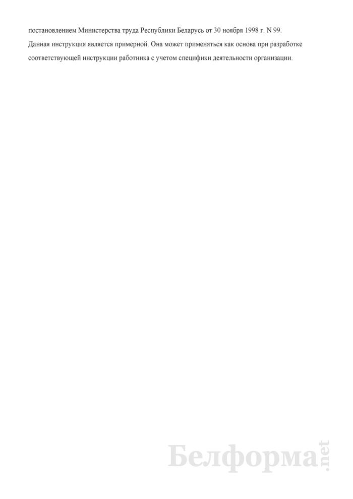 Рабочая инструкция приемщику Перо-пухового сырья (4-й разряд). Страница 3