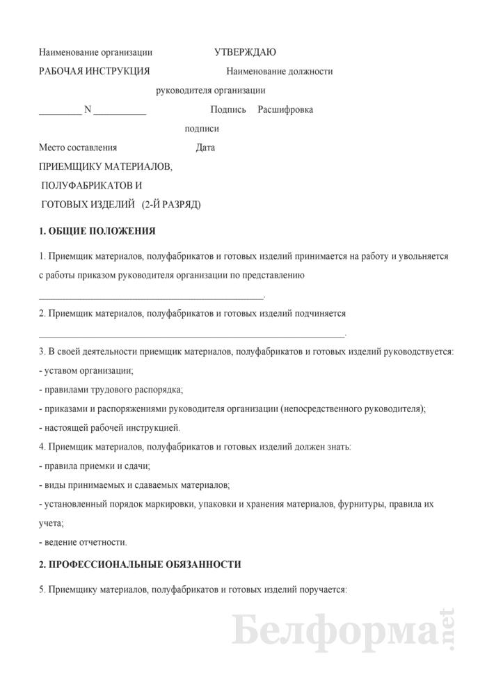 Рабочая инструкция приемщику материалов, полуфабрикатов и готовых изделий (2-й разряд). Страница 1