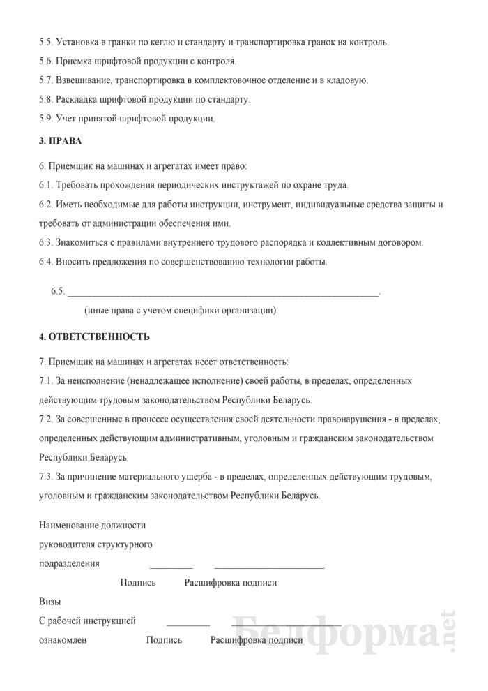 Рабочая инструкция приемщику на машинах и агрегатах (2-й разряд). Страница 2
