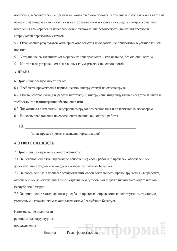 Рабочая инструкция приемщику поездов (4 - 6-й разряды). Страница 2