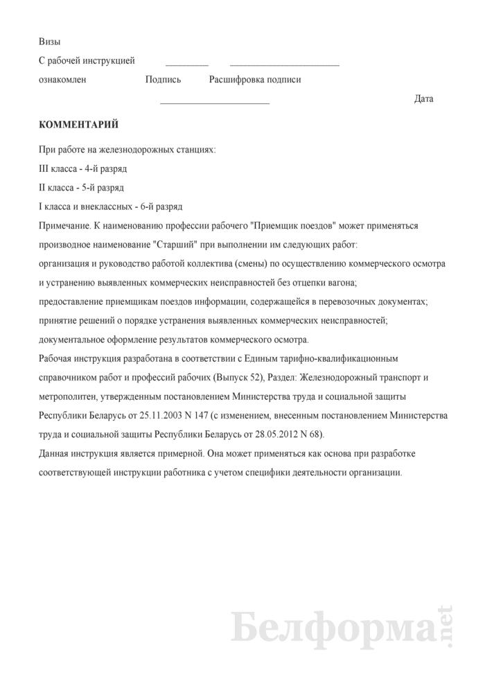 Рабочая инструкция приемщику поездов (4 - 6-й разряды). Страница 3