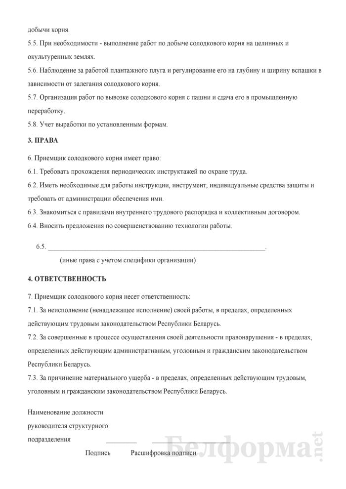 Рабочая инструкция приемщику солодкового корня (5-й разряд). Страница 2