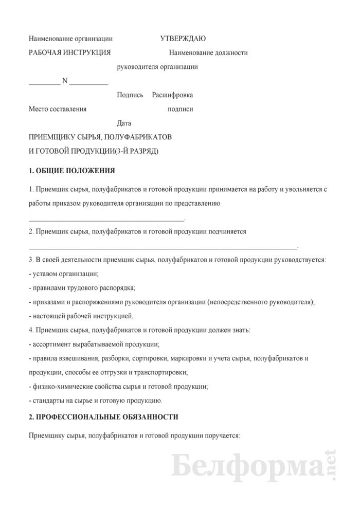 Рабочая инструкция приемщику сырья, полуфабрикатов и готовой продукции (3-й разряд). Страница 1
