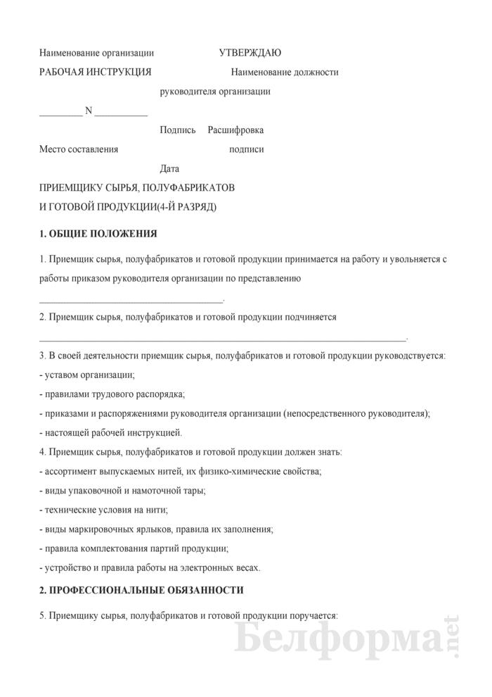 Рабочая инструкция приемщику сырья, полуфабрикатов и готовой продукции (4-й разряд). Страница 1