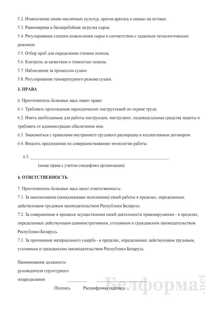 Рабочая инструкция приготовителю белковых масс (4-й разряд). Страница 2