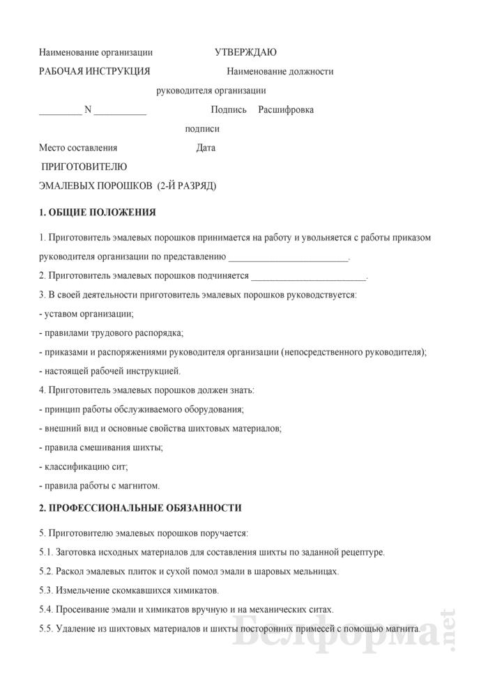 Рабочая инструкция приготовителю эмалевых порошков (2-й разряд). Страница 1