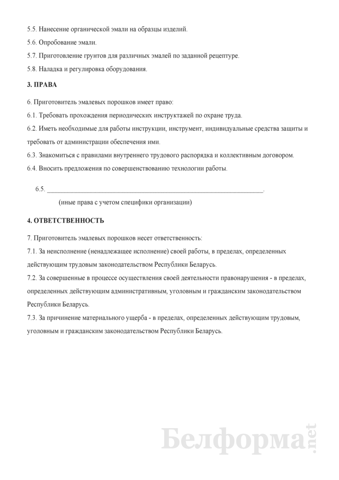 Рабочая инструкция приготовителю эмалевых порошков (4-й разряд). Страница 2