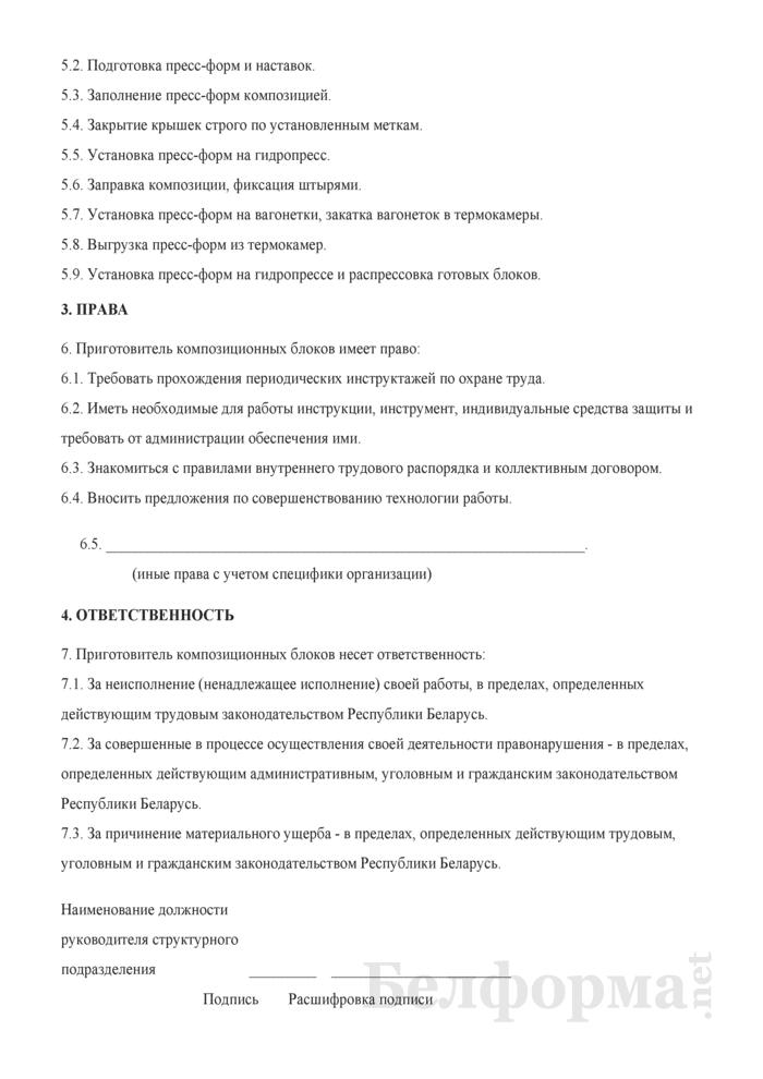 Рабочая инструкция приготовителю композиционных блоков (3-й разряд). Страница 2