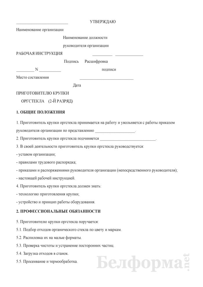 Рабочая инструкция приготовителю крупки оргстекла (2-й разряд). Страница 1