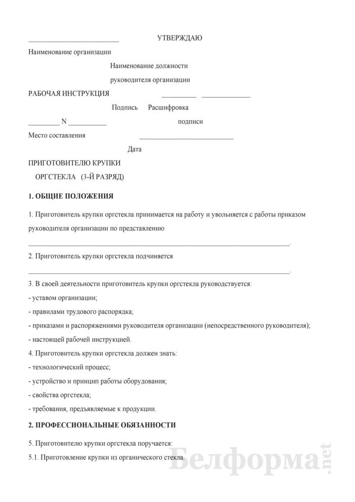 Рабочая инструкция приготовителю крупки оргстекла (3-й разряд). Страница 1