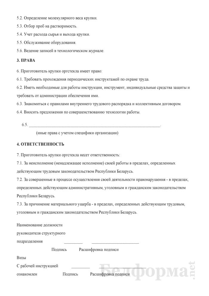 Рабочая инструкция приготовителю крупки оргстекла (3-й разряд). Страница 2